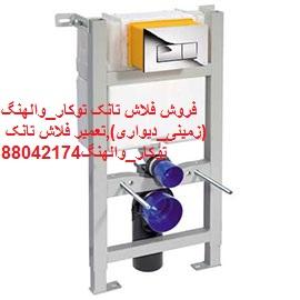 تعمیر توالت فرنگی ایرانی وخارجی09121507825_تعمیر فلاش تانک توکار _تعمیر والهنگ