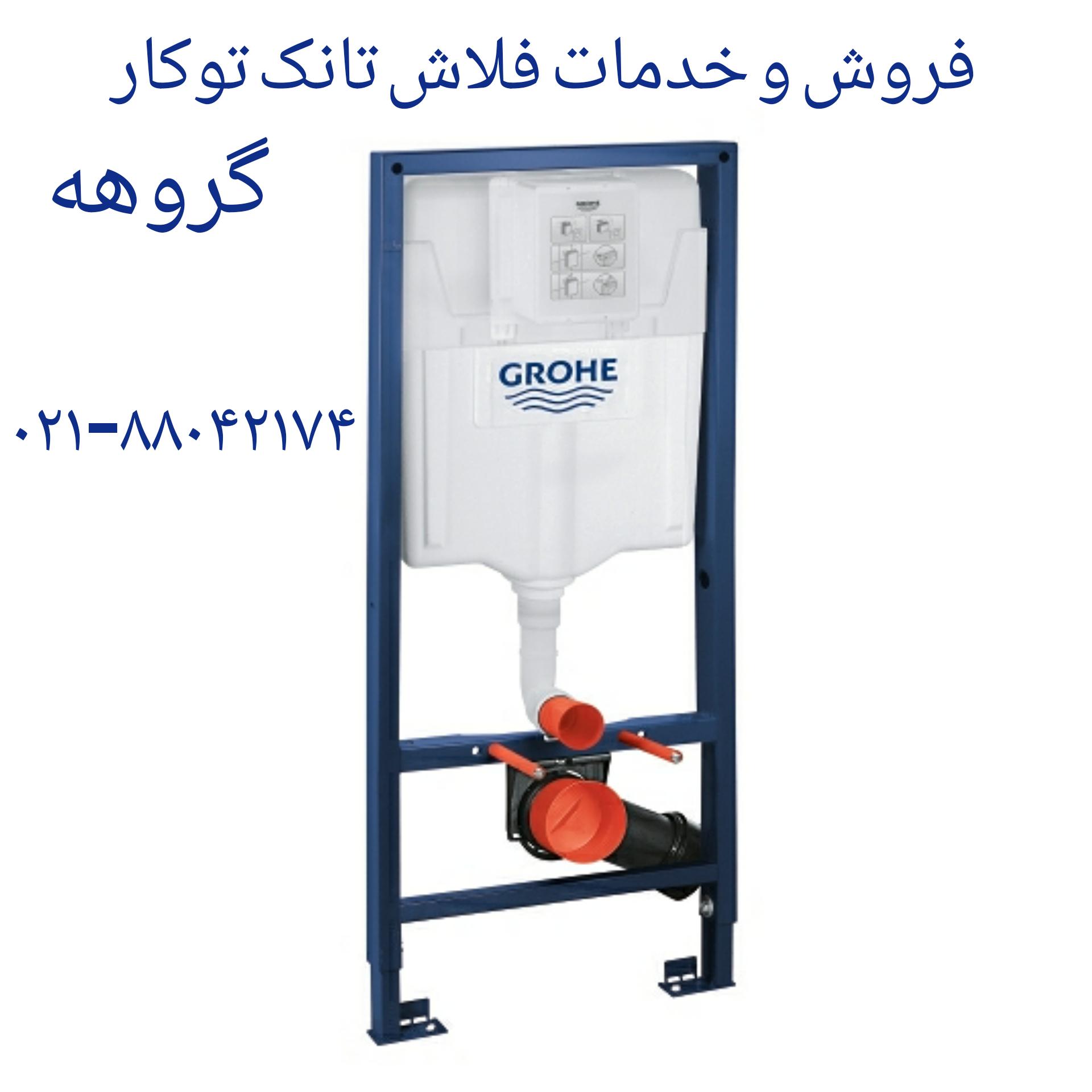 تعمیر توالت فرنگی والهنگ گروهه